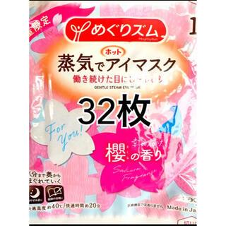 櫻の香り 34枚☆ めぐりズム 蒸気でホットアイマスク