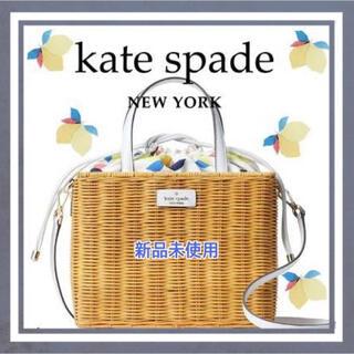 kate spade new york - 値下げ【新品】ケイトスペード  カゴバッグ レモン ショルダー バッグ 2way