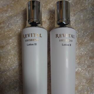 リバイタル(REVITAL)の資生堂「リバイタルⅢ&Ⅱ」ローションです。(化粧水/ローション)
