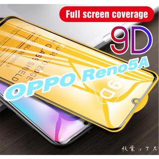 オッポ(OPPO)のOPPO Reno5A 強化保護ガラス 9D(保護フィルム)