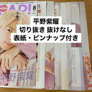 Johnny's - QLAP! 8月号 平野紫耀 King & Prince