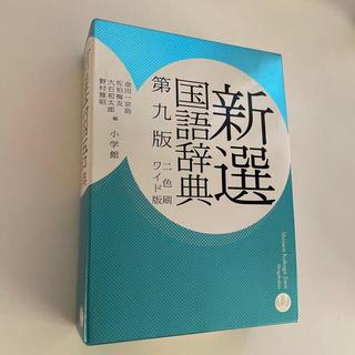 ショウガクカン(小学館)の新選国語辞典 ワイド版・2色刷 第9版(語学/参考書)