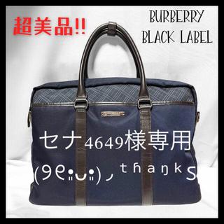 バーバリーブラックレーベル(BURBERRY BLACK LABEL)の超美品【バーバリーブラックレーベル 】★ブリーフバッグ★ビジネスバッグ  (ビジネスバッグ)