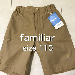 ファミリア(familiar)のおまめ様専用 《新品》 familiar パンツ 110(パンツ/スパッツ)