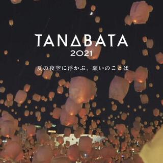 京都スカイランタン祭り2021 ペアチケット(その他)
