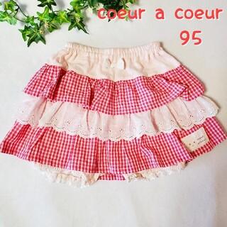 coeur a coeur - 【美品】クーラークール スカートパンツ 95