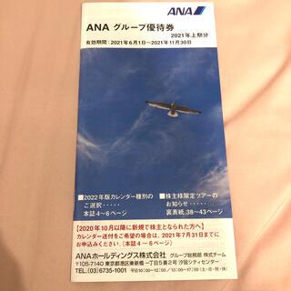 ANA グループ優待券(その他)