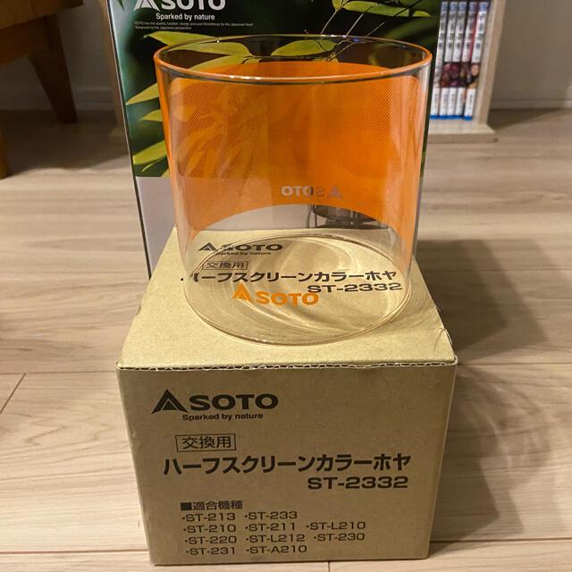 新富士バーナー(シンフジパートナー)のSOTO(ソト) 虫の寄りにくいランタン ST-233 スポーツ/アウトドアのアウトドア(ライト/ランタン)の商品写真