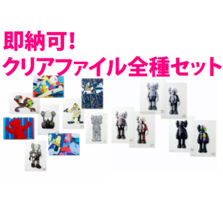 KAWS TOKYO FIRST クリアファイル 全種セット(クリアファイル)