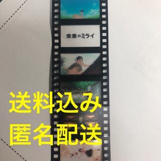 未来のミライ フィルム 送料込み 匿名配送(キャラクターグッズ)