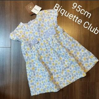 ビケットクラブ(Biquette Club)の新品 Biquette Club 95cm レースワンピース(ワンピース)