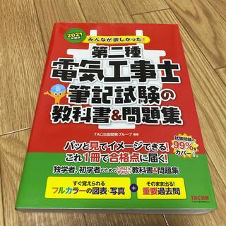 TAC出版 - 【aiponurn様専用】みんなが欲しかった!第二種電気工事士筆記試験の教科書