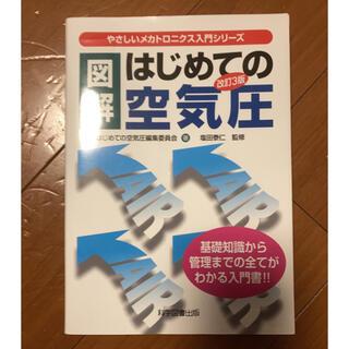 図解はじめての空気圧 改訂3版(科学/技術)