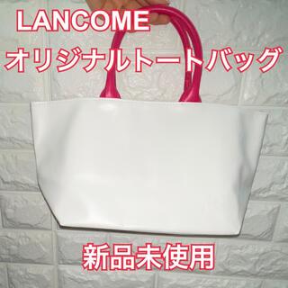ランコム(LANCOME)の【新品未使用】ノベルティ☆LANCOMEオリジナルトートバッグ(トートバッグ)
