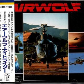 エアウルフ・ナイトライダー テーマソングCD(テレビドラマサントラ)