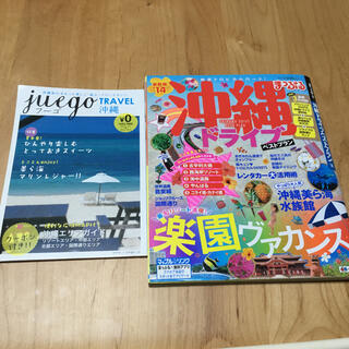 オウブンシャ(旺文社)の沖縄 ガイドブック2冊セット(地図/旅行ガイド)