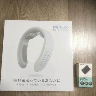 niplux ネックマッサージャー 別売充電アダプター付き(マッサージ機)