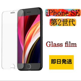 iPhone - iPhone se 第2世代 強化 ガラスフィルム 9H 保証あり