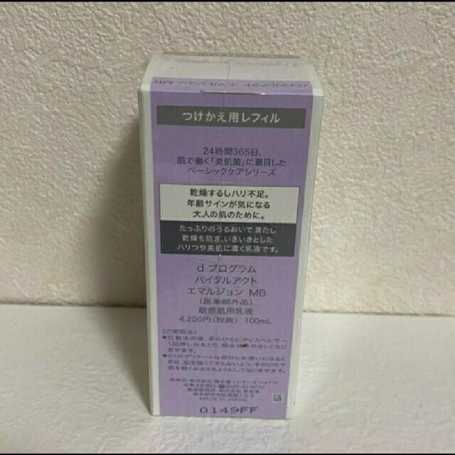 d program(ディープログラム)の資生堂 dプログラム バイタルアクトエマルジョンMB 敏感肌用乳液 レフィル コスメ/美容のスキンケア/基礎化粧品(乳液/ミルク)の商品写真