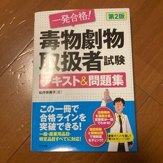 一発合格!毒物劇物取扱者試験テキスト&問題集 第2版(資格/検定)