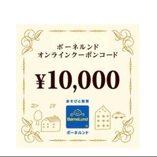 ボーネルンド(BorneLund)のボーネルンド オンラインクーポン 10,000円(ショッピング)