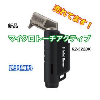 新富士バーナー - 新富士バーナー マイクロトーチアクティブ RZ-522BK