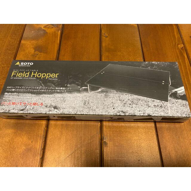 新富士バーナー(シンフジパートナー)の新品 SOTO ST-630MBK フィールドホッパー マットブラック スポーツ/アウトドアのアウトドア(テーブル/チェア)の商品写真