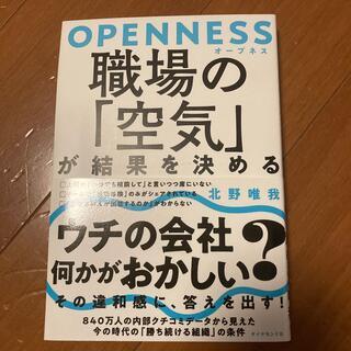 OPENNESS職場の「空気」が結果を決める(ビジネス/経済)