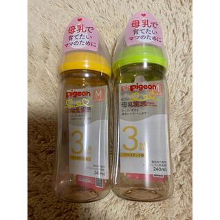 ピジョンプラスチック製哺乳瓶240ML2本(哺乳ビン)