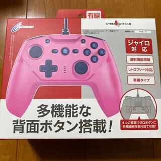 ジャイロコントローラー 有線タイプ ( SWITCH 用) ピンク 送料込み(その他)