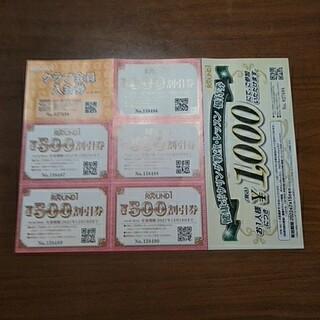 ROUND1ラウンドワン 株主優待券 2500円分(ボウリング場)