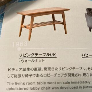 カリモクカグ(カリモク家具)のガチャ ミニチュア カリモク テーブル(その他)