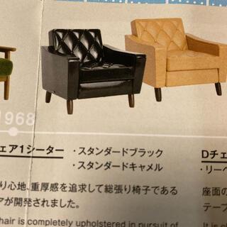 カリモクカグ(カリモク家具)のガチャ ミニチュア カリモク ソファ(その他)
