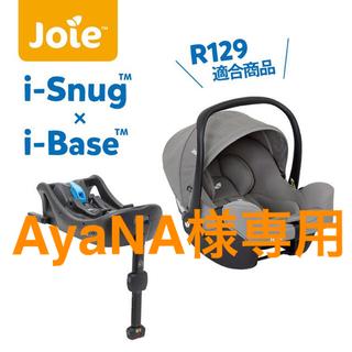 ジョイー(Joie (ベビー用品))の【Joie】 i-Snag × i-Baseセット(自動車用チャイルドシート本体)