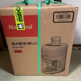 ナショナル ジューサー 新品未使用 日本製