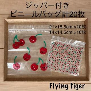 フライングタイガーコペンハーゲン(Flying Tiger Copenhagen)の【新品】フライングタイガー 保存袋×20枚(収納/キッチン雑貨)