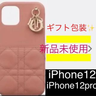 クリスチャンディオール(Christian Dior)のDior iPhoneケース 新品未使用(iPhoneケース)