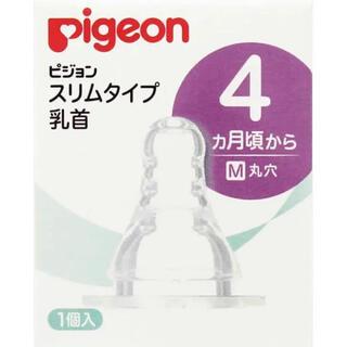 ピジョン(Pigeon)の【未使用】箱なし ピジョン 哺乳瓶乳首(哺乳ビン用乳首)