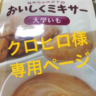 おいしくミキサー(レトルト食品)