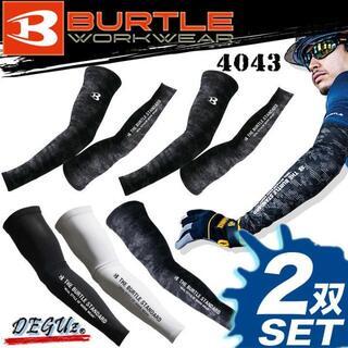 バートル(BURTLE)の4043 新 2セット アームカバー 【 バートル 接触冷感 ストレッチ 】(その他)