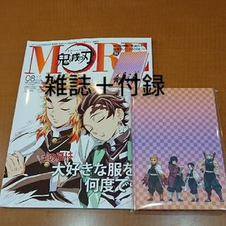 集英社 - MORE 8月号増刊 鬼滅の刃表紙 雑誌+付録セット