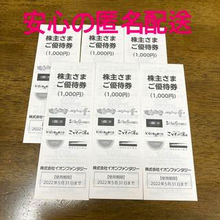 イオン(AEON)のイオンファンタジー 株主優待券 6000円分(匿名配送)(遊園地/テーマパーク)