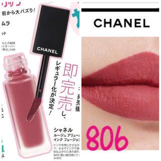 シャネル(CHANEL)のCHANEL ルージュアリュールインクフュージョン 806(口紅)