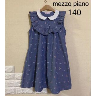 mezzo piano - 【美品】 メゾピアノ ワンピース 140