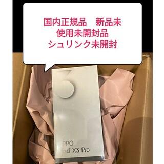 OPPO - OPPO Find X3 Pro 新品未使用未開封 本体 cph2173 国内