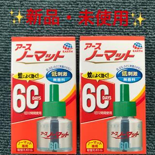アースセイヤク(アース製薬)の【2個セット】アースノーマット 60 DAYS 付替 ボトル(日用品/生活雑貨)