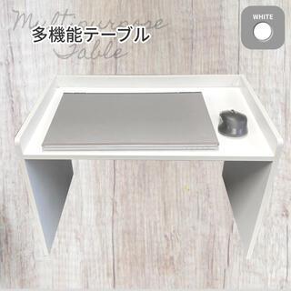 テーブル デスク ミニデスク コンパクト ホワイト シンプル 白 幅55cm (ローテーブル)