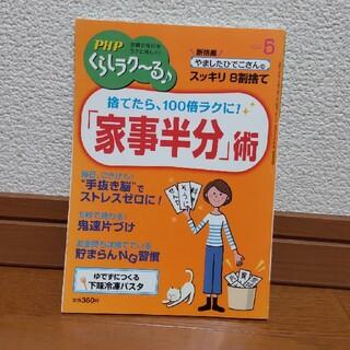 PHP増刊 くらしラク~る 2019年 05月号(ニュース/総合)