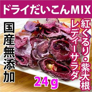 L カラフル大根ミックス 国産無添加 乾燥野菜 ドライベジタブル 切り干し大根(野菜)