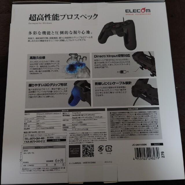 ELECOM(エレコム)のXInput / DirectInput 両対応!超高性能 有線ゲームパッド スマホ/家電/カメラのPC/タブレット(PC周辺機器)の商品写真